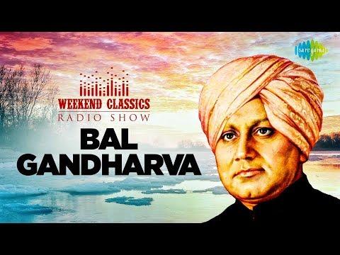 Weekend Classic Radio Show    Bal Gandharva Special   Vad Jaoo Kunala   Kashi Ya Tyaju Padala