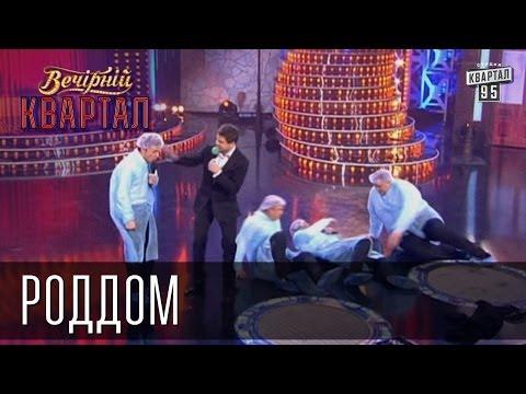 Роддом | Вечерний Квартал 15.03.2013