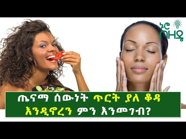 Ethiopia: The Best Diet For Healthy Body And Clear Skin