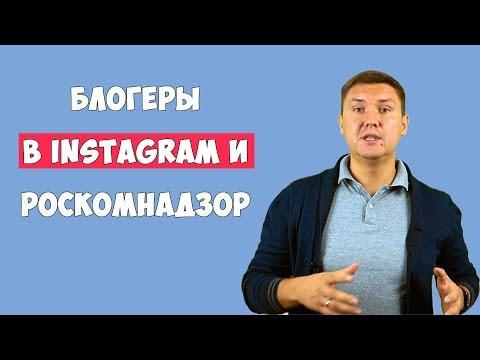 Блогеры в Instagram и Роскомнадзор | Что грозит блогеру в Инстаграм?