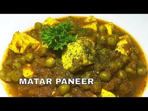 Matar Paneer Recipe Restaurant Style at Home | घर पर बनाये एकदम रेस्टोरेंट जैसा मटर पनीर