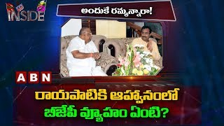 TDP Rayapati Sambasiva Rao likely to Join BJP | Inside