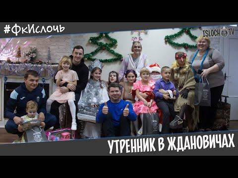 Утренник в Минском районном социально-педагогическом центре