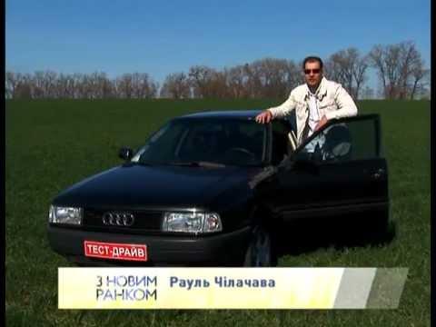 Audi A80 (б\у).