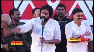 Janasena Chief Pawan Kalyan Live Speech At Janasena Kavathu   Dowleswaram   Rajahmundry