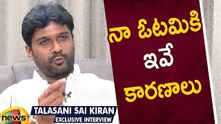 Talasani Sai Kiran Yadav Reveals Reasons Over His Defeat In MP Elections | Exclusive Interview