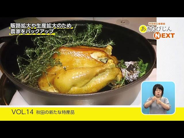 あきたびじょんNEXT VOL.14「秋田の新たな特産品」