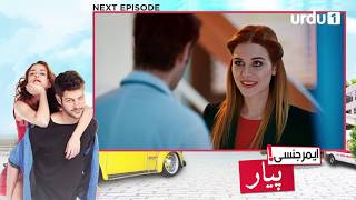 Emergency Pyar | Episode 13 Teaser | Turkish Drama | Urdu1 TV Dramas | 13 December 2019
