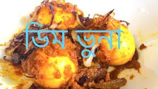 ডিম ভুনা Deem Bhuna Recipe - Sylheti Ranna - Bangladeshi Cooking in Bangla - Desi Food