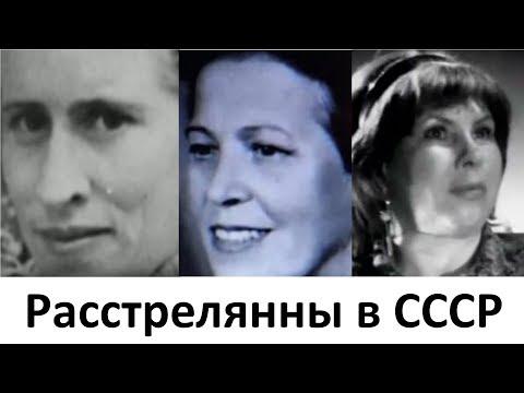 3 реальные истории о женщинах расстрелянных в СССР.