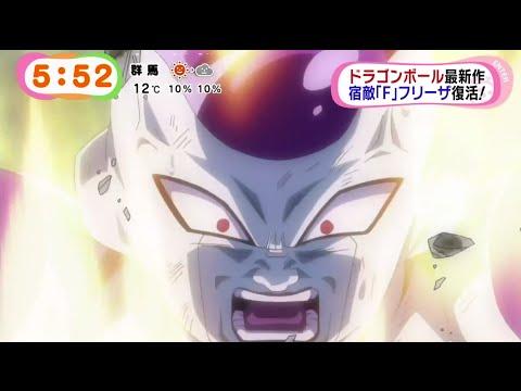 Dragon Ball Frieza Movie Dragon Ball z Movie 2015