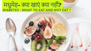 मधुमेह- क्या खाएं क्या नहीं? Diabetes - What to eat and not eat ? Diet for Diabetes Part 2