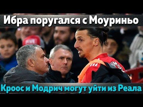 Ибра поругался с Моуриньо, Модрич и Кроос могут покинуть Реал, Барса теряет Бускетса