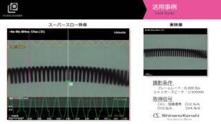 ハイスピードカメラ+データロガー「フィラメント振動」