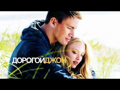 Дорогой Джон / Dear John (2009) смотрите в HD