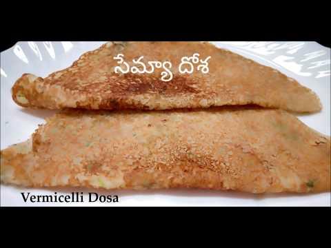 సేమియా దోశ    Vermicelli Dosa    Instant Breakfast Semiya Dosa Recipe