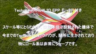 2013 9/7   ROBIN      《Techone ARROW 3D EPP モーター付き》