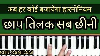 Chhap Tilak  Sab Chheeni Re Krishna Bhajan II Sur Sangam Bhajan II Harmonium II How to Sing and Play