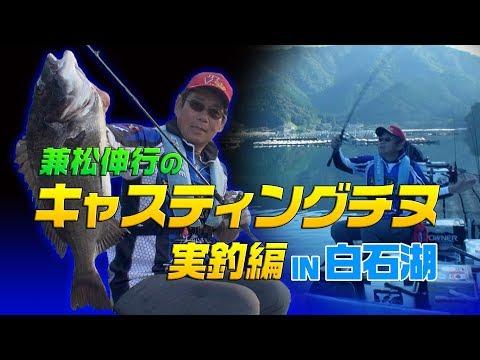 兼松伸行のキャスティングチヌ実釣編in白石湖