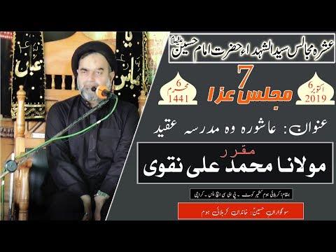 6th Muharram 7th Majlis - 1441/2019 - Moulana Muhammad Ali Naqvi - Karbalai Home PECHS - Karachi