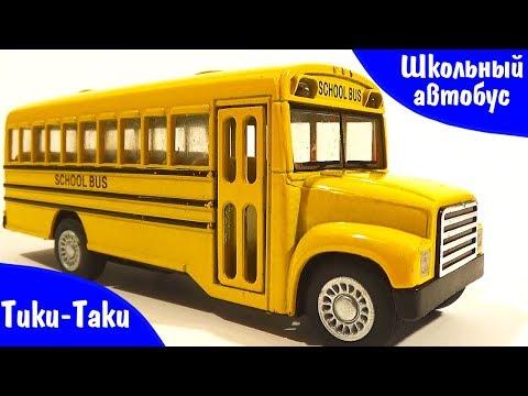 ✔ Видео для детей про Машинки. Школьный Автобус.