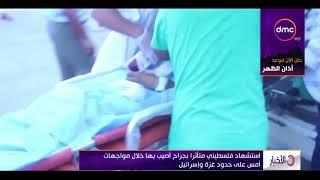 استشهاد فلسطيني متأثرا بجراحه في غزة
