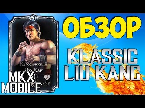 🔥 ОБЗОР: КЛАССИЧЕСКИЙ ЛЮ КАН • Mortal Kombat X Mobile 1.13 🔥
