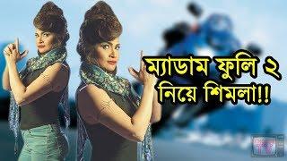 ধুম স্টাইলে ম্যাডাম ফুলি ২ নিয়ে নায়িকা শিমলা!!! | Bangladeshi Actress Shimla | Bangla News