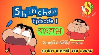 Shin Chan Funny Bangla Dubbing Episode 1 | বাংলা আঞ্চলিক ভাষায় | Full HD, High Quality