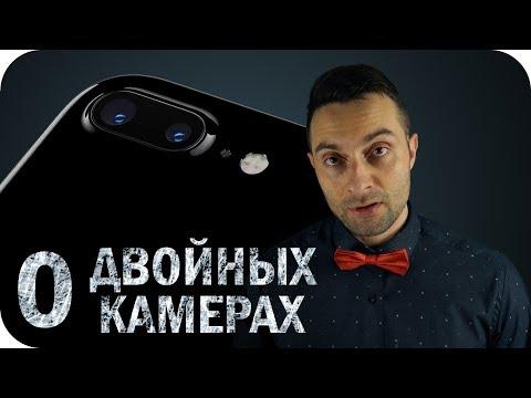 О двойных камерах