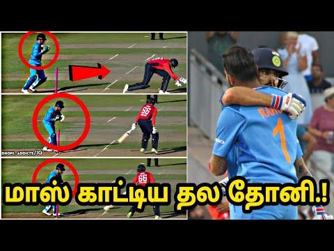 செம மாஸ்: நேத்து மேட்ச்ல மாபெரும் சாதனை படைத்த தல தோனி| Ind vs Eng highlights | KL Rahul | MS Dhoni