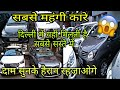 Second Hand Car at Cheap Price Very Good Condition ar Markt Delhi