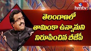 జోష్లో తెలంగాణ బీజేపీ | Special Focus On BJP Strategies in Telangana | hmtv