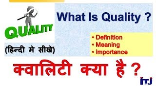 Quality: Definition, Meaning & Importance I ????????? ???? ?? ? I ???????? ?? ?????? ?? ???? - ITJ