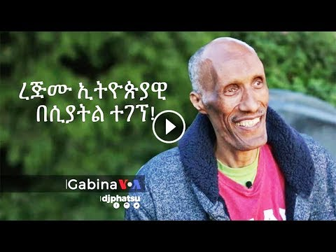 Asrat Fana - The Tallest Man Ethiopia | ረዥሙ ኢትዮጵያዊ አስራት በሲያትል ተገኘ