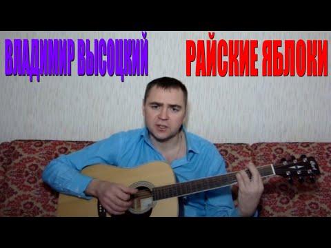 Владимир Высоцкий - Райские яблоки (Docentoff. Вариант исполнения песни Владимира Высоцкого)