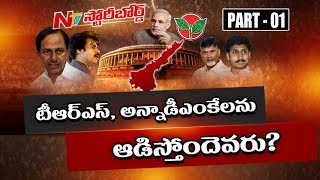 BJP Party Political Drama Over NO-Confidence Motion || Story Board 01