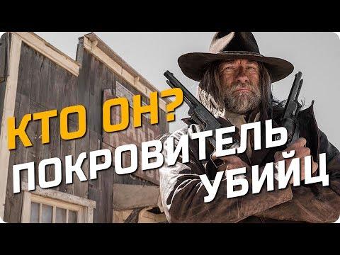Вся правда о сериале «Проповедник» - Покровитель убийц (история персонажа и способности)