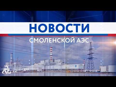 Новости САЭС на 08.05.18