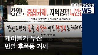 투R) 오색케이블카 반발 행동 구체화