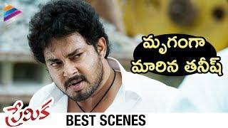 Premika Telugu Movie Climax Scene | Tanish | Shruti Yugal | Jabardasth Mahesh | Telugu FilmNagar