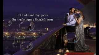I΄ll stand by you-  The Pretenders- Greek subs - english lyrics -Θα στέκομαι διπλά σου