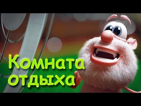 Буба - Комната отдыха (Серия 5) от KEDOO Мультфильмы для детей