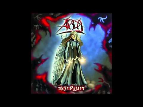 Арда - Экзорцист