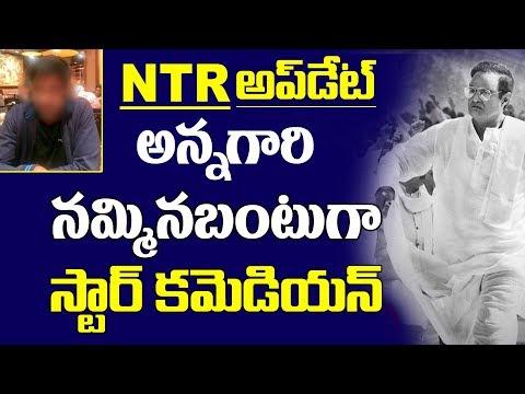 Kathaa Naayakakudu NTR Biopic | Nandamuri Balakrishna | Cast & Crew | #VennelaKishore in NTR Bio-Pic
