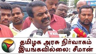 தமிழக அரசு நிர்வாகம் இயங்கவில்லை: சீமான் | Seeman TN Government