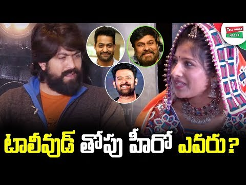 KGF Movie Hero YASH About Tollywood heroes | KGF Movie Team Interview | Tollywood Nagar