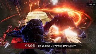 A3  - 게임 소개 영상