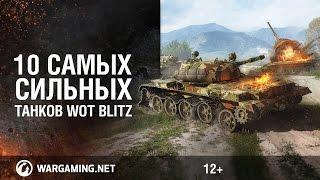 10 самых сильных танков WoT Blitz
