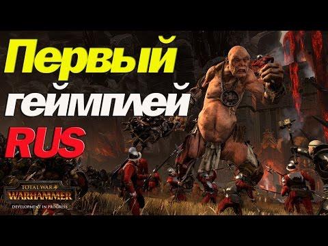 Total War WARHAMMER - Первое геймплейное видео на русском!